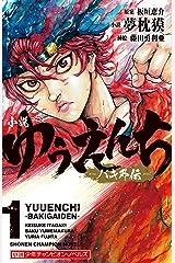 小説 ゆうえんち -バキ外伝- 1 (少年チャンピオン・ノベルズ) Kindle版