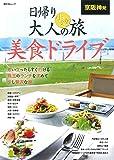 京阪神発 日帰り 大人の小さな旅 美食ドライブ (昭文社ムック)