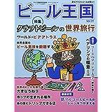 ビール王国 Vol.31 2021年8月号 (ワイン王国別冊)