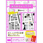 あるあるレイアウト すぐに使えて素敵に仕上がるデザインカタログ集