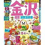 るるぶ金沢 能登 加賀温泉郷'20 (るるぶ情報版地域)