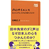 声のサイエンス―あの人の声は、なぜ心を揺さぶるのか (NHK出版新書 548)