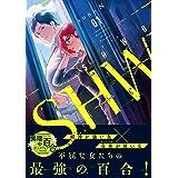 SHWD《シュード》(1) (リュエルコミックス)