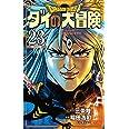 ドラゴンクエスト ダイの大冒険 新装彩録版 23 (愛蔵版コミックス)