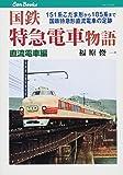 国鉄特急電車物語 直流電車編 (キャンブックス)