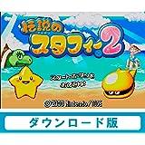 伝説のスタフィー2 [Wii Uで遊べる ゲームボーイアドバンスソフト] [オンラインコード]