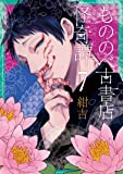 もののべ古書店怪奇譚 7 (マッグガーデンコミックス Beat'sシリーズ)
