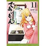 であいもん(11) (角川コミックス・エース)