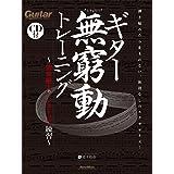 ギター無窮動(むきゅうどう)トレーニング 効果絶大のノンストップ練習(CD付) (Guitar Magazine)