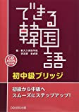 [CD2枚付] できる韓国語 初中級 ブリッジ