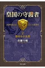 皇国の守護者2 - 勝利なき名誉 (中公文庫) Kindle版
