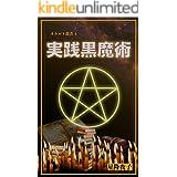 オカルト叢書1 実践黒魔術