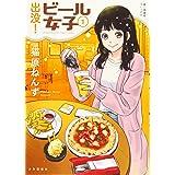 出没!ビール女子 1 (1巻) (思い出食堂コミックス)