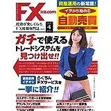 FX攻略.com 2020年4月号 (2020-02-21) [雑誌]