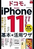 できるfit ドコモのiPhone 11/Pro/Pro Max 基本+活⽤ワザ できるfitシリーズ