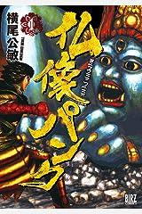 仏像パンク (1) (バーズコミックス) Kindle版