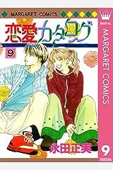 恋愛カタログ 9 (マーガレットコミックスDIGITAL) Kindle版