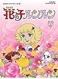花の子ルンルン DVD-BOX  デジタルリマスター版 Part1【想い出のアニメライブラリー 第15集】