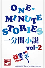 一分間小説2: One Munite Stories2 (English Edition) Kindle版
