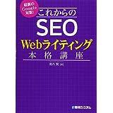最新のGoogle対策! これからのSEO Webライティング本格講座