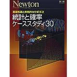 統計と確率ケーススタディ30―基礎知識と実戦的な分析手法 (ニュートンムック Newton別冊)