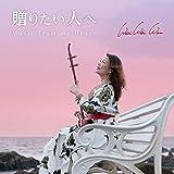 【Amazon.co.jp限定】贈りたい人へ/Music from my Heart