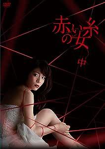赤い糸の女 DVD-BOX 中