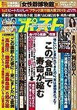 週刊ポスト 2019年 12/13 号 [雑誌]