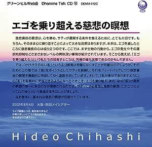 エゴを乗り超える慈悲の瞑想(CD版)