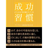 成功している人が当たり前にやっている習慣 (SMART BOOK)