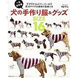 一生保存版 犬の手作り服&グッズ (主婦の友生活シリーズ)