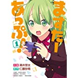 ますたーあっぷ! (1) (バンブー・コミックス)