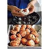 ワタナベマキの梅料理