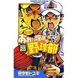 最強!都立あおい坂高校野球部(25) (少年サンデーコミックス)