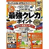 【完全ガイドシリーズ332】クレジットカード完全ガイド (100%ムックシリーズ)