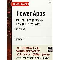 ひと目でわかるPower Apps ローコードで作成するビジネスアプリ入門 改訂新版
