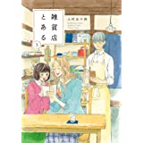 雑貨店とある 3 (芳文社コミックス)
