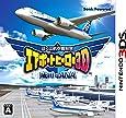 ぼくは航空管制官 エアポートヒーロー3D 成田 with ANA - 3DS