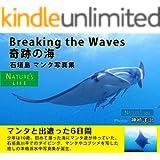 奇跡の海 ~ マンタと出遭った6日間 ~ 石垣島マンタ写真集 電子ブック水中写真集