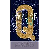 特捜部Q―アサドの祈り― (ハヤカワ・ポケット・ミステリ)