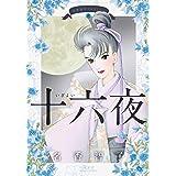 名香智子コレクション(8)十六夜 (ジュールコミックス)