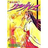 クラダルマ 斎女伝説 (18) (ヤングキングコミックス)