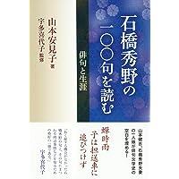 石橋秀野の一〇〇句を読む (俳句と生涯)
