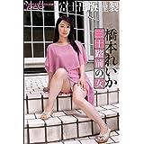 富士出版謹製 橋本れいか 三十路前の女 週刊ポストデジタル写真集