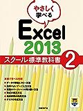 やさしく学べる Excel 2013 スクール標準教科書 2
