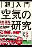 「超」入門 空気の研究――日本人の思考と行動を支配する27の見えない圧力