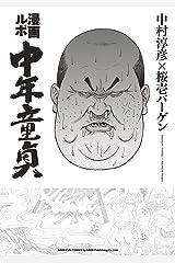 漫画ルポ 中年童貞 (リイドカフェコミックス) Kindle版