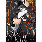獣愛のマリーゴールド2 (シャルルコミックス)
