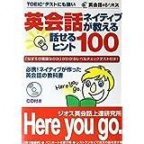 英会話ネイティブが教える話せるヒント100 (NG英語シリーズ (5))