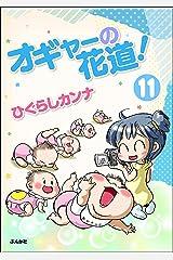 オギャーの花道!(分冊版) 【第11話】 (本当にあった笑える話) Kindle版